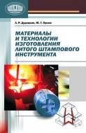 Материалы и технологии изготовления литого штампового инструмента