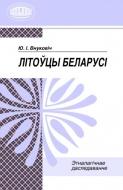Літоўцы Беларусі: этналагічнае даследаванне