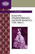 Культура прывілеяванага саслоўя Беларусі: 1795–1864 гг.