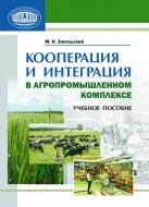 Кооперация и интеграция в агропромышленном комплексе: учебное пособие