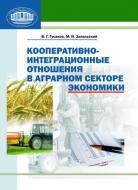 Кооперативно-интеграционные отношения в аграрном секторе экономики