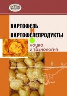 Картофель и картофелепродукты: наука и технология