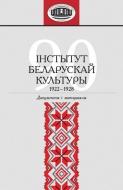 Институт белорусской культуры. 1922–1928 : документы и материалы