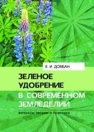Зеленое удобрение в современном земледелии: вопросы теории и практики