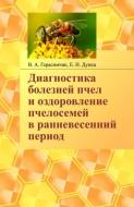 Диагностика болезней пчел и оздоровление пчелосемей в ранневесенний период