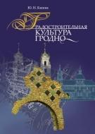Градостроительная культура Гродно