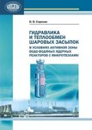 Гидравлика и теплообмен шаровых засыпок в условиях активной зоны водо-водяных ядерных реакторов с микротвэлами