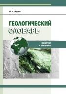 Геологический словарь: понятия и термины