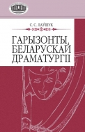 Гарызонты беларускай драматургіі
