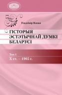 Гісторыя эстэтычнай думкі Беларусі. У 3 т. Т. 1. Х ст. – 1905 г.