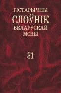 Гістарычны слоўнік беларускай мовы. Вып. 31