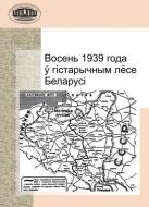Восень 1939 года ў гiстарычным лёсе Беларусi: матэрыялы Мiжнар. навук.-практ. канф. (Мiнск, 24 верас. 2009 г.)