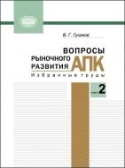 Вопросы рыночного развития АПК. В 2 кн. Кн. 2