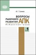 Вопросы рыночного развития АПК. В 2 кн. Кн. 1