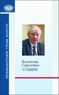 Владимир Сергеевич Улащик: к 70-летию со дня рождения