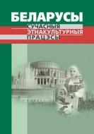Беларусы: Сучасныя этнакультурныя працэсы