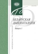 Беларуская дыаялекталогiя. Матэрыялы i даследваннi. В.1