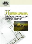 Ашмяншчына: праблемы рэгіянальнай гісторыі Беларусі