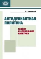 Антидевиантная политика: теория и социальная практика