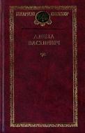 """Выбраныя творы (53 том з серыі """"Беларускі кнігазбор""""). Алена Васілевіч."""