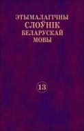 Этымалагічны слоўнік беларускай мовы. Т. 13. С – Т