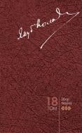 Я. Колас. Збор твораў. У 20 т. Т. 18. Лісты (1908—1942)