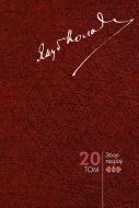 Я. Колас. Збор твораў. У 20 т. Т. 20. Лісты (1954—1956 і недатаваныя), аўтабіяграфіі, дзённікі, інскрыпты