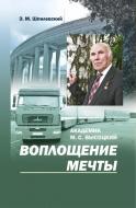 Академик М. С. Высоцкий: воплощение мечты