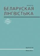 Беларуская лінгвістыка. Выпуск 69