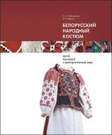 Белорусский народный костюм: крой, вышивка и декоративные швы