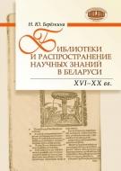 Библиотеки и распространение научных знаний в Беларуси (ХVI–ХХ вв.)