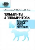 Гельминты и гельминтозы домашних хищных млекопитающих