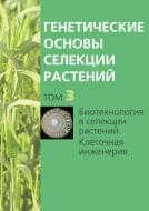 Генетические основы селекции растений. В 4 т. Т. 3. Биотехнология в селекции растений. Клеточная инженерия