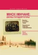 Мінск і мінчане: дзесяць стагоддзяў гісторыі