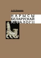 Нарысы беларускай мiфалогіі