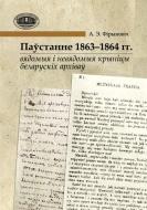 Паўстанне 1863–1864 гг.: вядомыя і невядомыя крыніцы беларускіх архіваў
