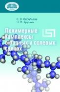 Полимерные комплексы в водных и солевых средах