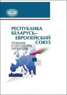 Республика Беларусь – Европейский союз: проблемы и перспективы партнерства