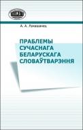 Праблемы сучаснага беларускага словаўтварэння