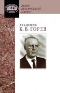 Академик К. В. Горев: документы и материалы