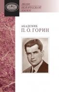 Академик П. О. Горин: Документы и материалы