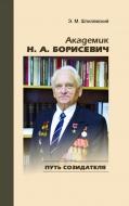 Академик Н. А. Борисевич: путь созидателя