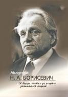Академик Н. А. Борисевич: Я всегда считал за счастье заниматься наукой