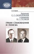 Академик С. Г. Скоропанов и академик В. Г. Гусаков: грани становления и поиска