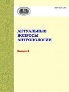 Актуальные вопросы антропологии. Выпуск 8