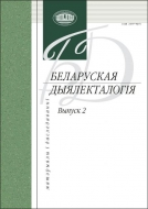 Беларуская дыялекталогія. Матэрыялы і даследаванні. Выпуск 2