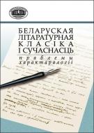 Беларуская літаратурная класіка і сучаснасць: праблемы характаралогіі