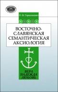 Восточнославянская семантическая аксиология (вера, надежда, любовь)