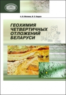 Геохимия четвертичных отложений Беларуси