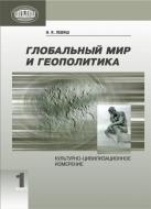 Глобальный мир и геополитика: культурно-цивилизационное измерение. В 2 кн. Кн. 1